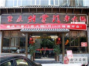 做合江最好吃的火锅