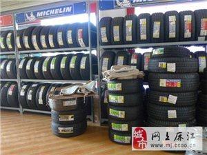 專賣米其林輪胎-麻江縣恒達汽車裝飾服務中心