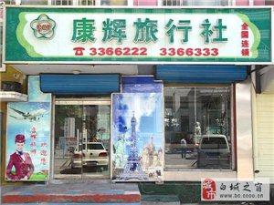 白城康辉旅行社有限责任公司