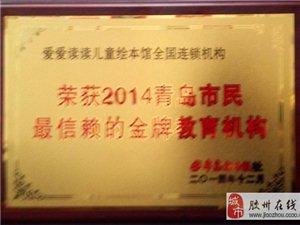 中国最好的儿童绘本馆连锁机构是哪家?