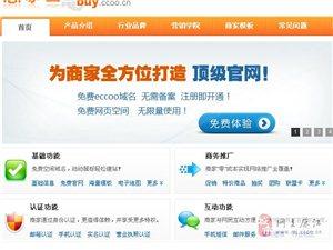 商家、企業、公司網絡營銷利器-商家寶網絡營銷系統