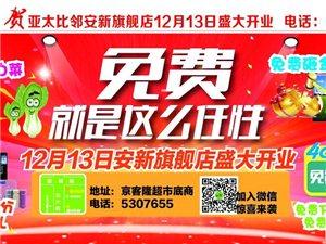 亚太比邻安新旗舰店12月13日盛大开业