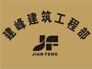 质量赢得顾客,信誉创造效益!—鹤山市建峰建筑工程部