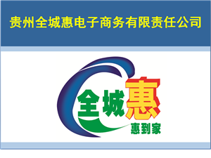 全城惠电子商务公司面向全国诚邀加盟商合作者