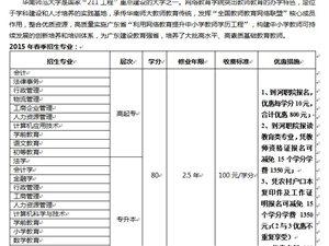 華南師范大學大專、本科報考:幼師、語文、英語、教育