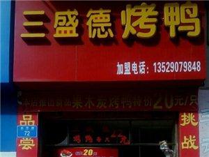 新鮮烤鴨盡在永輝超市東門銀鑫菜市旁三盛德烤鴨