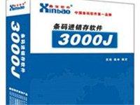 上海进销存软件,鑫宝软件3000J是您完美的选择
