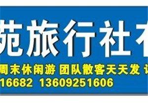 西安文苑国际旅行社推出特价游
