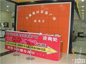 代王万鑫家居建材广场12.13-12.15盛大开业