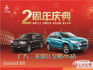 广汽三菱劲炫上市2周年感恩庆典湛江皇隆大型团