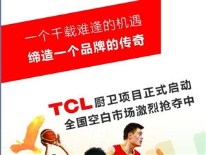 TCL厨房电器、生活电器、环境电器诚招各乡镇代理