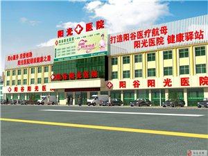 陽谷陽光醫院首家平價藥房