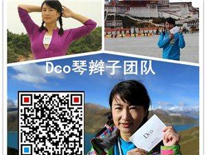 香港DCO蒂寇面膜品牌招全國一級代理商