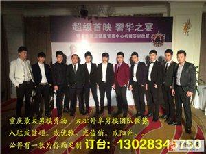 重慶市最大男模秀場正式起航,女王般的享受為您量身定