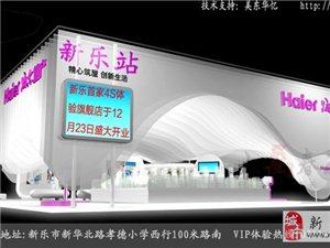 12月23日新乐海尔旗舰店盛大开业,低价席卷全城!