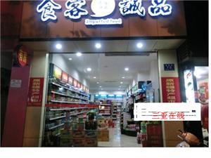 本店主要经营各类新疆散装袋装,各类新疆土特产出售