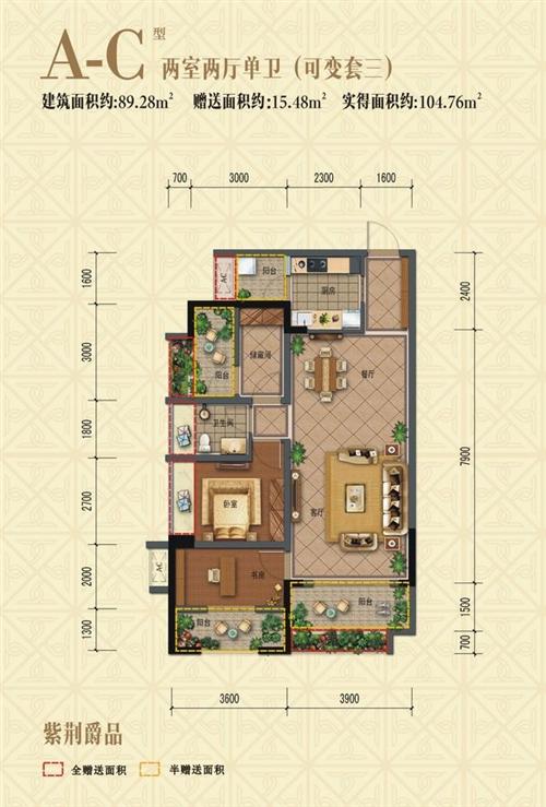 A-C普通住宅 2室2厅1卫
