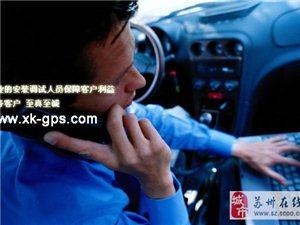 苏州GPS云星科只做优质高端GPS定位企业GPS