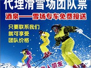 滑雪场团队票,抢疯了!!只要打电话,就是团队客!!