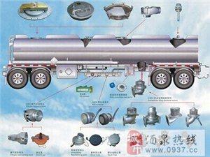 油罐车配件,加油机配件,石化配件