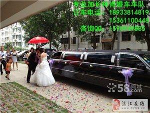 湛江专业婚车 豪华婚车 加长林肯 新款奔驰