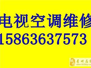 青州明鑫制冷服務中心專業維修維護各種空調制冷設備