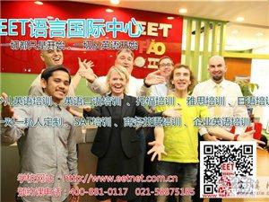 EET语言国际中心托福雅思培训让你前程似锦