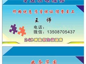 小王水電維修24小時為你服務