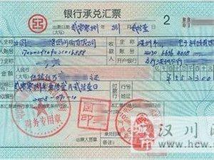 承兑汇票包装户出租18320839166