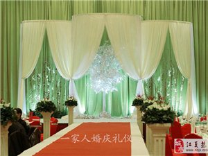 江夏一家人婚慶元旦特惠活動開始啦!