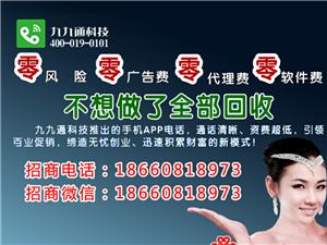 手机新媒体 赚钱好项目 现济宁地区招募代理!