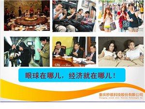 秒賺廣告河南,誠招濮陽各級運營商合作伙伴!