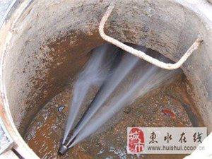 惠水疏通清潔防水疏通廁所