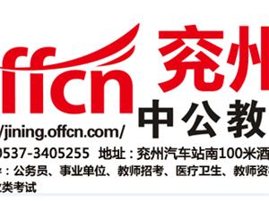 山東省首屆園丁杯教師資格證模考大賽