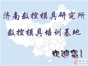 河北秦皇岛模具设计培训学校哪家好