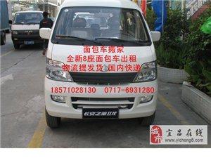 宜昌市区面包车搬家出租