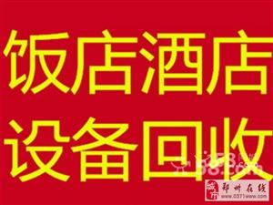 郑州饭店厨具回收公司