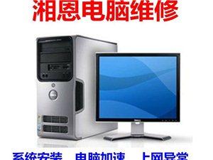 来凤电脑维修,快速上门服务,解决一切电脑问题