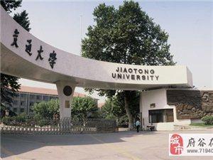 西安交通大學網絡教育學院榆林直屬教學中心招生簡章
