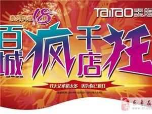 點擊地址。關注泰陶衛浴官方微信:taitao199