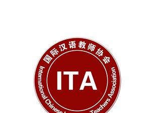 國際漢語教師標準