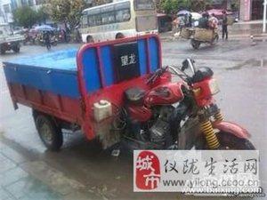 卖一辆自用三轮摩托车