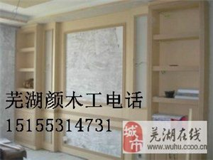 芜湖木工,木工装修