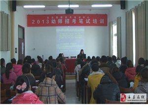 阳光教育莘县2015教师资格证考前笔试、面试培训