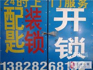 湛江扬名开锁、换锁公司