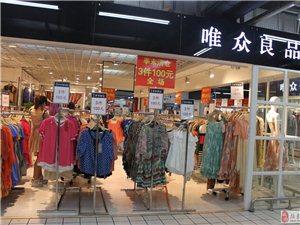 北京唯众良品女装品牌折扣