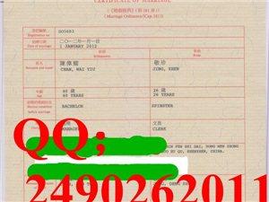 香港結婚證樣本圖片