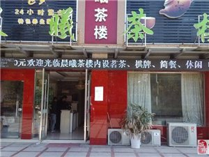宁国晨曦茶楼