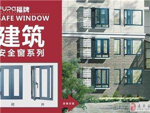 隔音窗選福牌平開安全窗