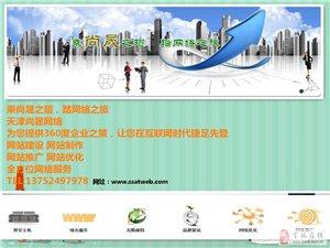 天津網站建設,微網站,響應式網站制作